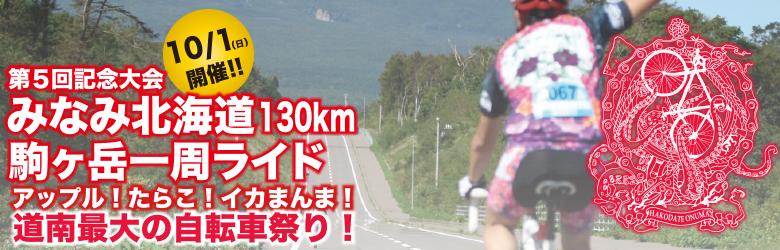 駒ヶ岳一周ライド