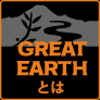 GREAT EARTHとは