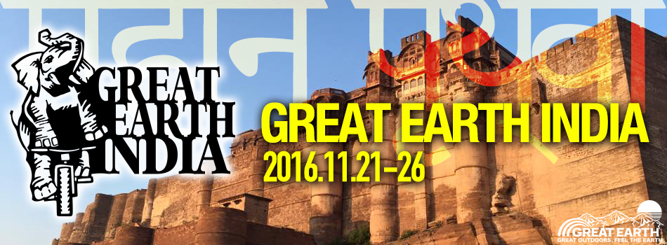 GREAT EARTH INDIA RIDE