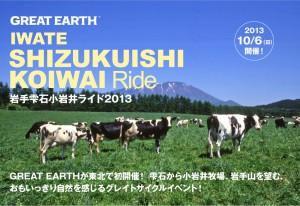 GE_IWATE_SHIZUKUISHI_KOIWAI_Ride